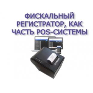 Фискальный регистратор, как часть POS-системы