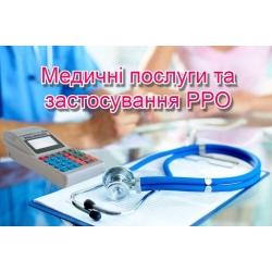 З 1 січня  2021 року підприємці повинні  обов'язково використовувати РРО