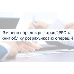 Нові документи для реєстрації РРО - в оновленому «Єдиному вікні»