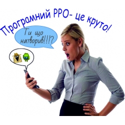 Програмний РРО для ФОП