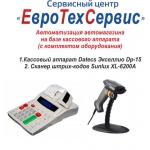Автоматизация автомагазина на базе кассового аппарата (с комплектом оборудования)