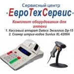 Автоматизация  аптеки  на базе кассового аппарата ( с комплектом оборудования)
