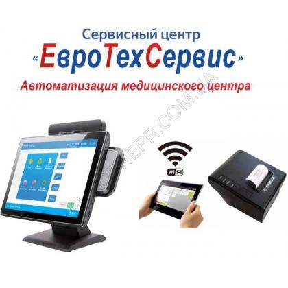 Автоматизация  медицинского центра ( с комплектом оборудования)