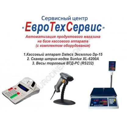 Автоматизация продуктового магазина на базе кассового аппарата (с комплектом оборудования)