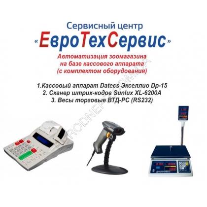 Автоматизация зоомагазина на базе кассового аппарата (с комплектом оборудования)