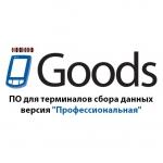 Goods для терминалов сбора данных