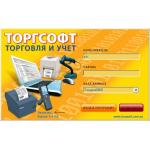 Программа для торговли и управления магазином Торгсофт®