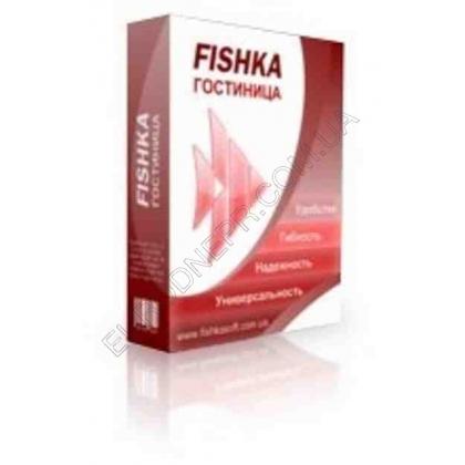 Учетная программа FISHKA для гостиниц