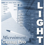 Учетная программа Microinvest Склад Pro Light Магазин