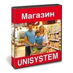 Учетная программа UNISYSTEM Магазин