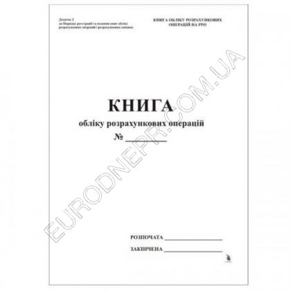Книга обліку розрахункових операцій (КОРО)